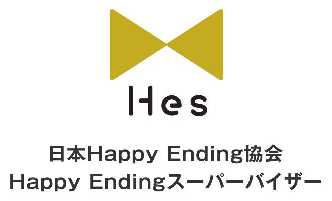 日本Happy Ending協会 Happy Endingスーパーバイザー